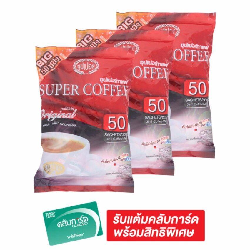 SUPER ซูเปอร์ กาแฟปรุงสำเร็จ 3IN1 คอฟฟี่มิกซ์ 20 กรัม x 50 ซอง (รวม 3 แพ็ค ทั้งหมด 150 ซ ...