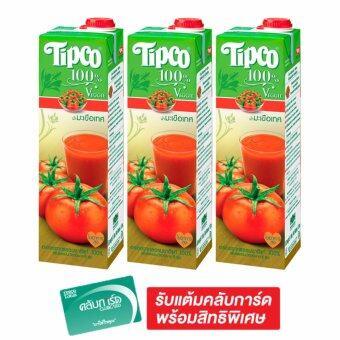 TIPCO ทิปโก้ น้ำมะเขือเทศ 100% 1000 มล. (แพ็ค 3 กล่อง)