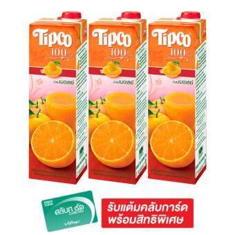 TIPCO ทิปโก้ น้ำส้มเมดเลย์ 100% 1000 มล. (แพ็ค 3 กล่อง)