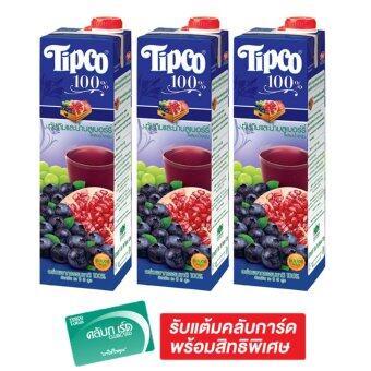 TIPCO ทิปโก้ น้ำทับทิม + น้ำบลูเบอร์รี่ ผสมน้ำองุ่น 100% 1000 ML. (แพ็ค 3 กล่อง)