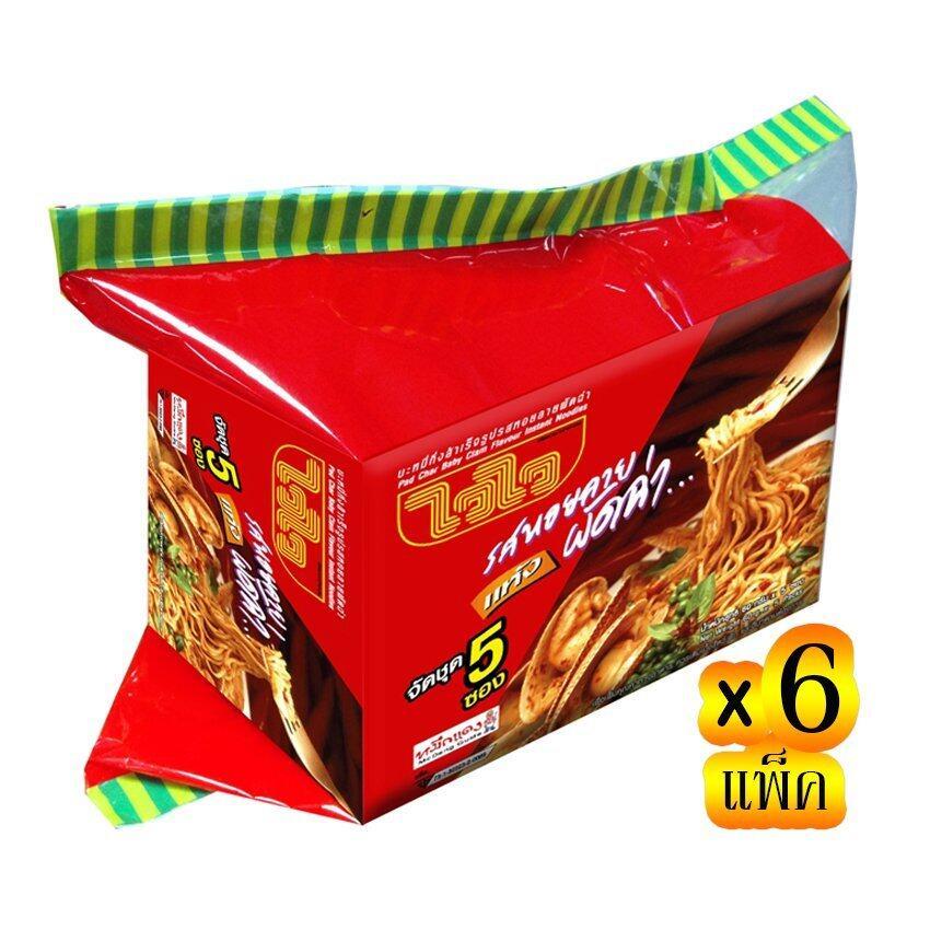 แนะนำ WAIWAI ไวไว บะหมี่กึ่งสำเร็จรูปแห้ง รสหอยลายผัดฉ่า 60 กรัม แพ็ค 5ซอง (6 แพ็ค ทั้งหมด 30 ซอง) ราคากำลังลด