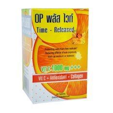 OP Plus White Op พลัส ไวท์ Vit C 1000 Mg.+++ วิตามินซีเพื่อผิวใส 1 กล่อง (30 เม็ด/กล่อง)