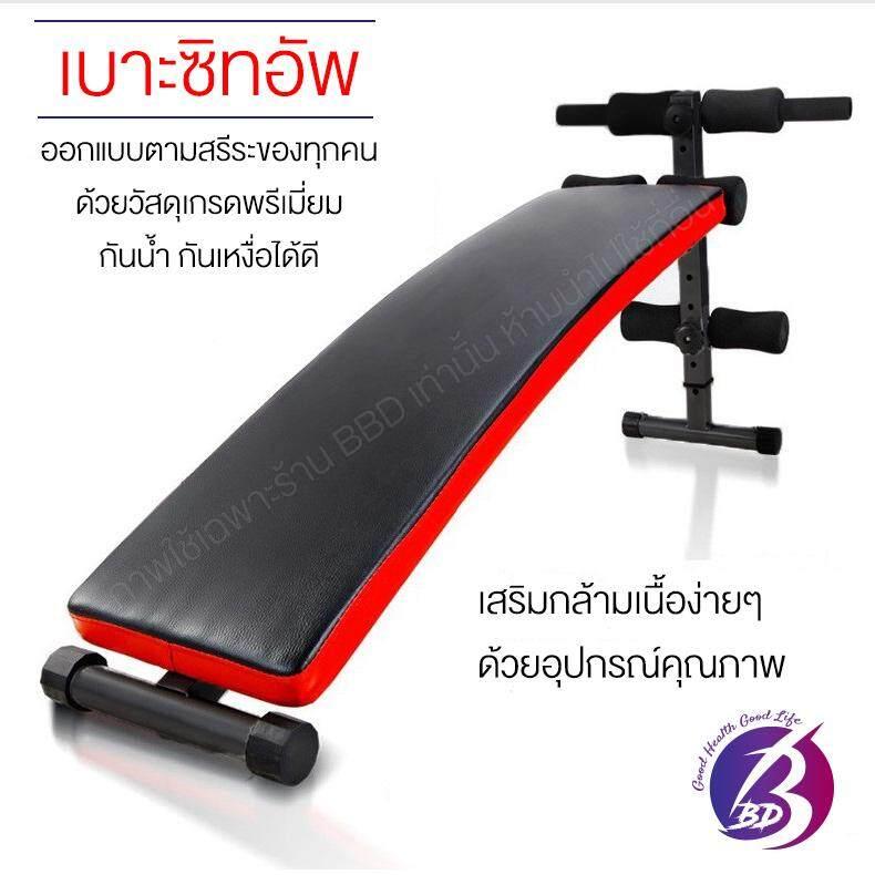 Bbd Shop เก้าอี้ซิทอัพ ม้าซิทอัพ เบาะซิทอัพ ที่ซิทอัพ สร้างซิกแพค กล้ามหน้าท้อง Sit Up Bench อุปกรณ์สร้างกล้ามเนื้อ ซิทอัพ