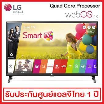 LG LED Smart TV (รุ่นใหม่ ปี2018) 32 นิ้ว รุ่น 32LK540BPTA