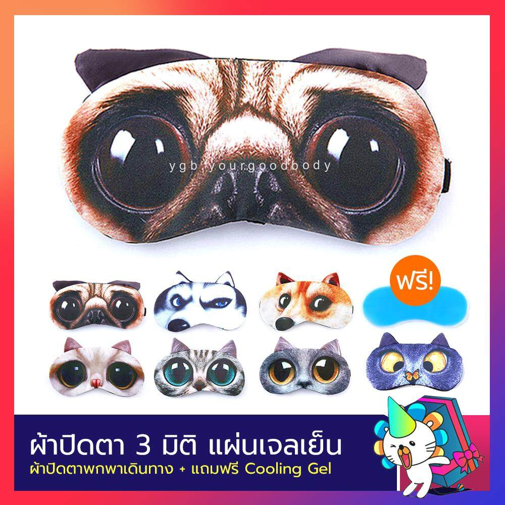 ผ้าปิดตา เจลเย็น ผ้าปิดตา 3 มิติ (cooling Gel Eyes Pads) ผ้าปิดตาลายหมา ลายแมว ผ้าปิดตานอน ผ้าปิดตาพร้อมเจลเย็น.