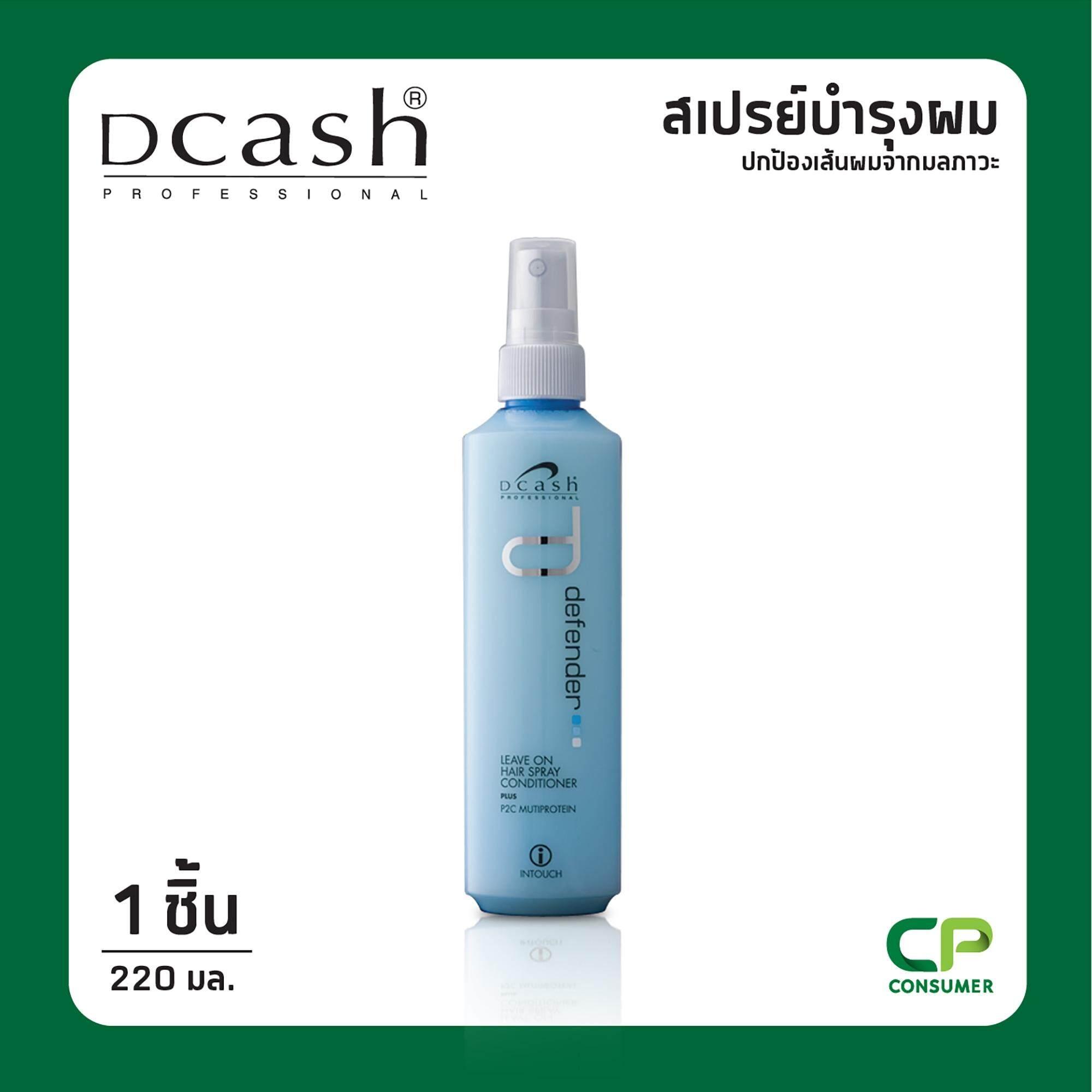 โปรแรง!! Dcash Defender Leave-On Conditioner 220 ml