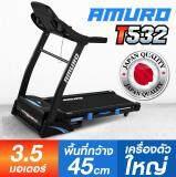 ขายดีมาก! AMURO ลู่วิ่งไฟฟ้า 3.5 แรงม้า ตัวใหญ่ SMART AUTO Treadmill ปรับความชั่นด้วยไฟฟ้า AUTO Incline พับเก็บได้ รุ่น T532