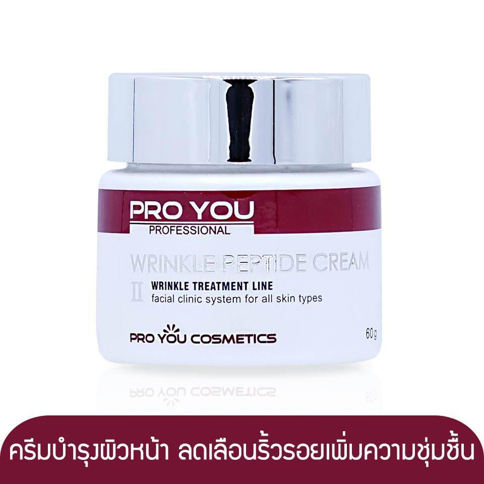 ทบทวน Proyou Wrinkle Peptide Cream 60G ครีมบำรุงผิวหน้าที่มีประสิทธิภาพในการช่วยกระตุ้นการทำงานของคอลลาเจนในเซลล์ผิว และปรับลดริ้วรอยให้จางลงพร้อมเพิ่มความชุ่มชื้น Proyou