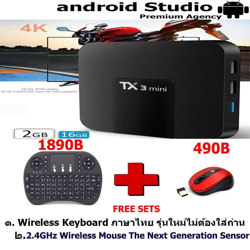 การใช้งาน  อุดรธานี Newest TX3 Mini Authentic  Google Android 7.1.2 Os Smart Android TV Box with 4K H.265 1080P Video Streaming Amlogic S905W IPTV  Netflix แถมฟรี Wireless Keyboard+Mouse Combo พร้อมแป้นพิมพ์ภาษาไทย + 2.4 GHz Wireless Mouse