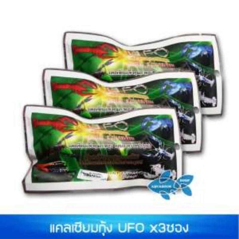UFO แร่ธาตุชั้นดี สำหรับกุ้ง แพค3ชิ้น