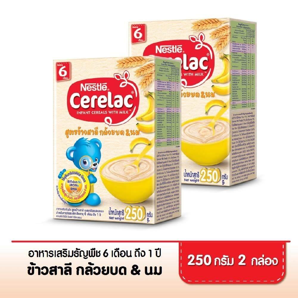 Nestle Cerelac Infant Cereal เนสท์เล่ ซีรีแล็ค อาหารเสริมสำหรับเด็ก สูตรข้าวสาลีผสมกล้วยบดและนม ขนาด 250 G. (2 กล่อง) By Lazada Retail Cerelac.