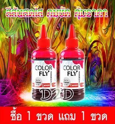 หมึกเติม Canon 100ml เกรด A เติมได้กับ Printer Canon ทุกรุ่น สีแดง จำนวน 2 ขวด (ซื้อ 1 ขวดแถมฟรี 1 ขวด) For Ip2770 Ip7270 Mp145 Mp258 Mx366 Mp287 E510 G1000 G2000 G3000 G4000.