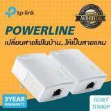 สุดยอดสินค้า!!  TP-LINK TL-PA4010KIT AV600 Nano Powerline Adapter Starter Kit  ขนส่งโดย  Kerry Expess