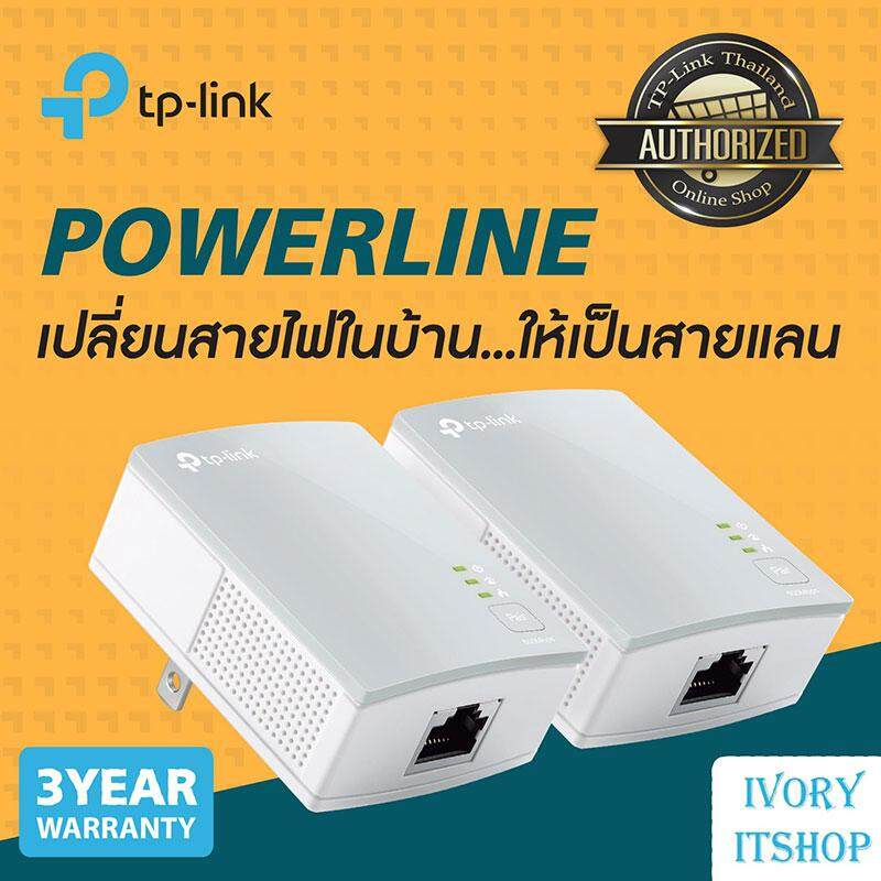 สุดยอดสินค้า!!  TP-LINK TL-PA4010KIT AV600 Nano Powerline Adapter Starter Kit  ขนส่งโดย  Kerry Expess