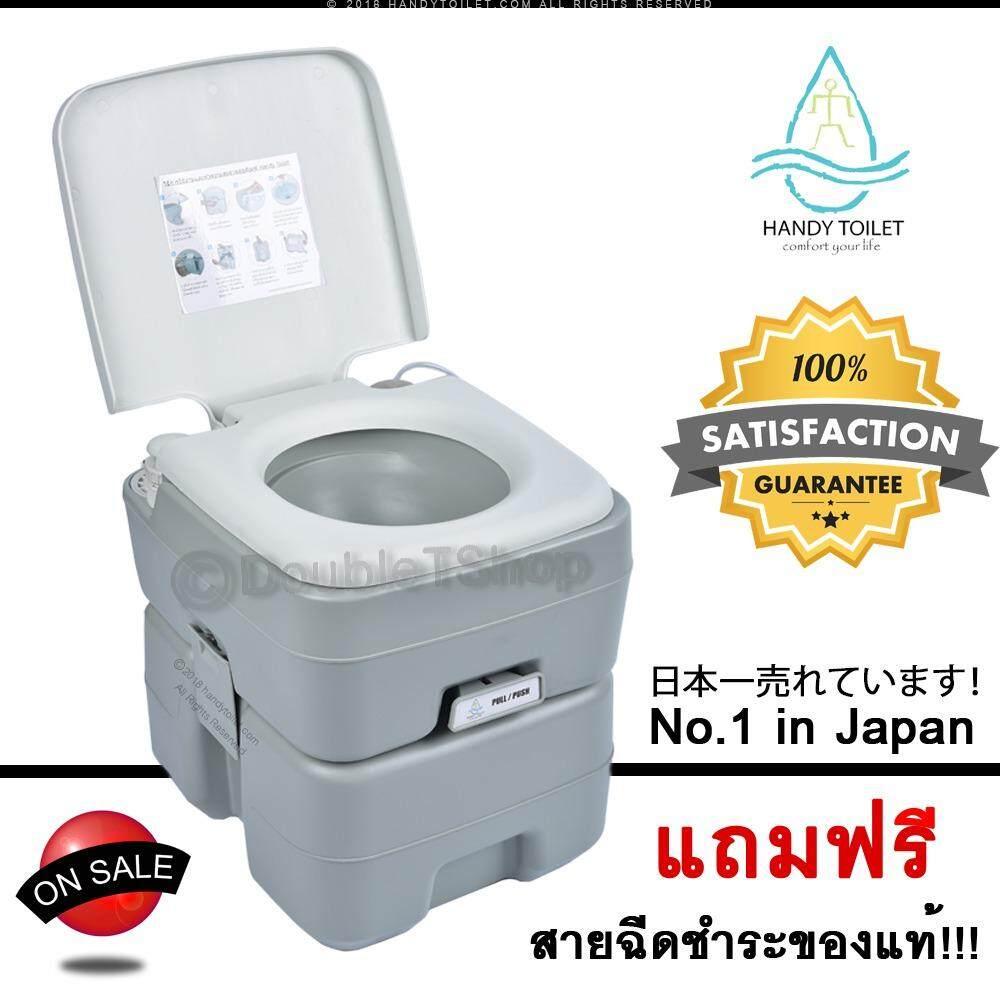 ซื้อ สุขภัณฑ์ผู้สูงอายุ Handy Toilet ขนาด 20 ลิตร รุ่นล่าสุด 2018 ระบบทำความสะอาด 3 ทาง พิเศษ ฟรี สายฉีดชำระ ใน กรุงเทพมหานคร