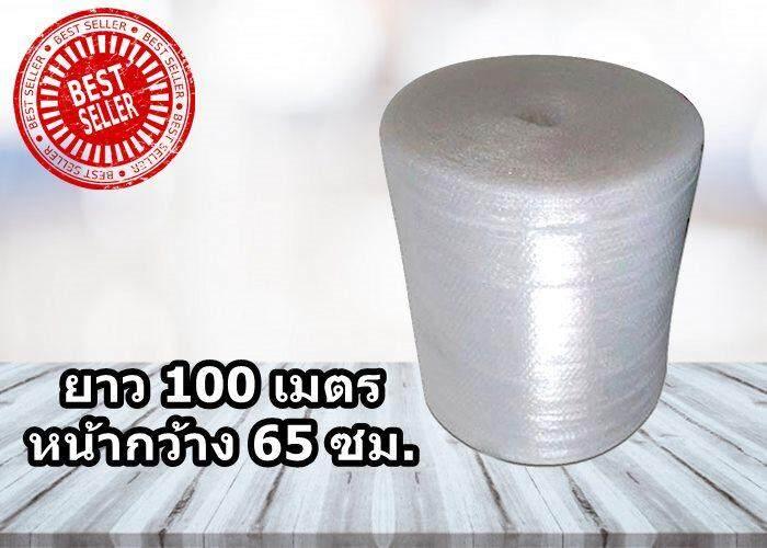 แอร์บับเบิ้ล พลาสติกกันกระแทก Air Bubble ห่อหุ้มของ หน้ากว้าง 0.65 เมตร (65 ซม.) ยาว 100 เมตร (abb65x100) By Quickerbox.