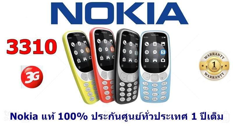 รับประกันศูนย์ไทย1ปี Nokia 3310 3g แท้100% โนเกีย 3310 3g รุ่นใหม่ล่าสุด / ปุ่มกดไทย / เมนูไทย / มีกล้อง / ใช้ได้ทุกซิม ทุกเครือข่าย / วิทยุ / หูฟังแท้ / แบตแท้ / ชาร์จแท้ / เครื่องใหม่ กล่องใหม่ ซีลเรียบร้อย ไม่มีรอยกรีดหรือฉีกขาด [ใหม่แกะกล่อง].