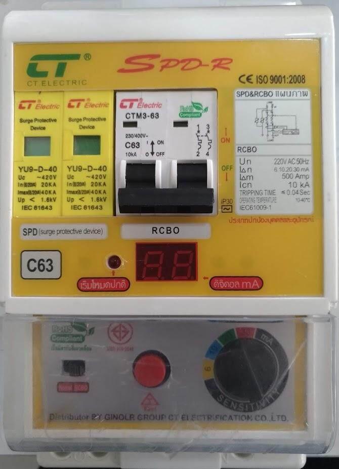 เครื่องตัดไฟฟ้ารั่วป้องกันไฟดูดกันฟ้าผ่าspd-R2p60act.