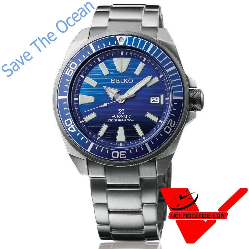 ยี่ห้อนี้ดีไหม  นครราชสีมา Veladeedee นาฬิกา  SEIKO Prospex Save The Ocean Samurai Special Edition Automatic  รุ่น SRPC93K1