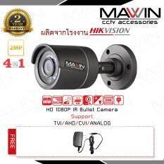 กล้องวงจรปิด 4 ระบบ ผลิตจากโรงงาน Hikvision รองรับ TVI/AHD/CVI/CVBS ความละเอียด 2 Mp อินฟาเรดLED 20 เมตร กันน้ำ IP66 รับประกัน 2 ปี แถมฟรี Adapter 12V 1A x 1
