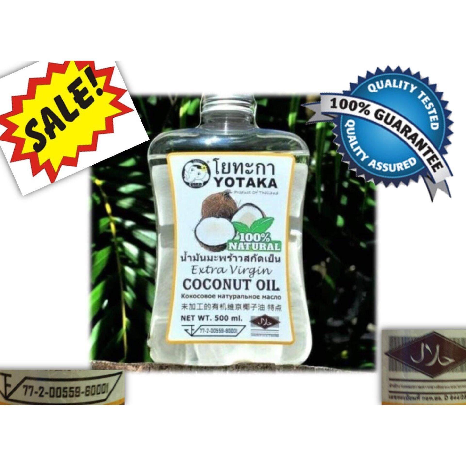 ขาย น้ำมันมะพร้าวสกัดเย็น Extra Virgin Coconut Oil 500 Ml พรีเมี่ยม Yotaka โยทะกา ถูก