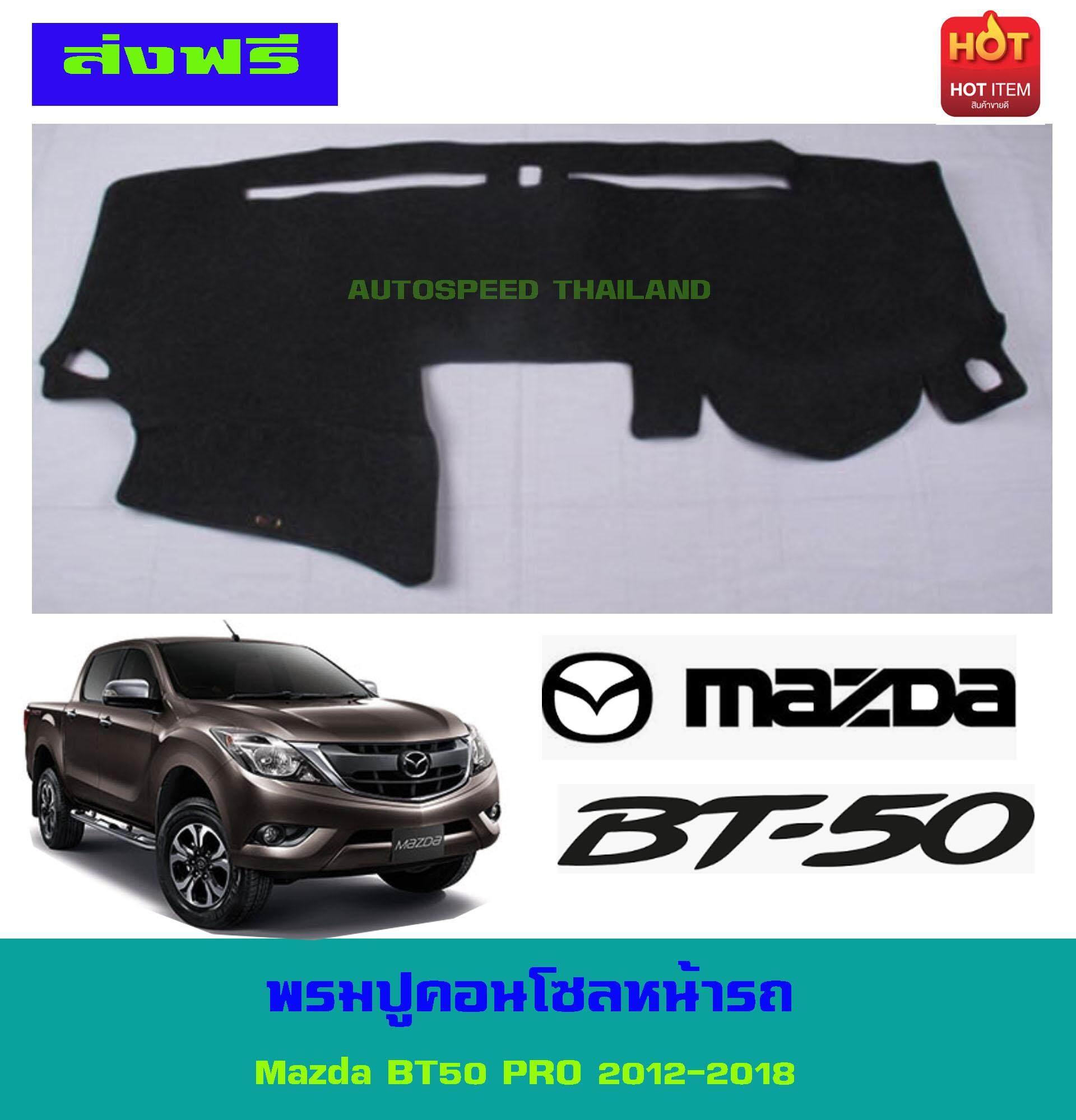 พรมปูหน้ารถ Mazda Bt50 Pro 2012-2018 By Autospeedthailand.