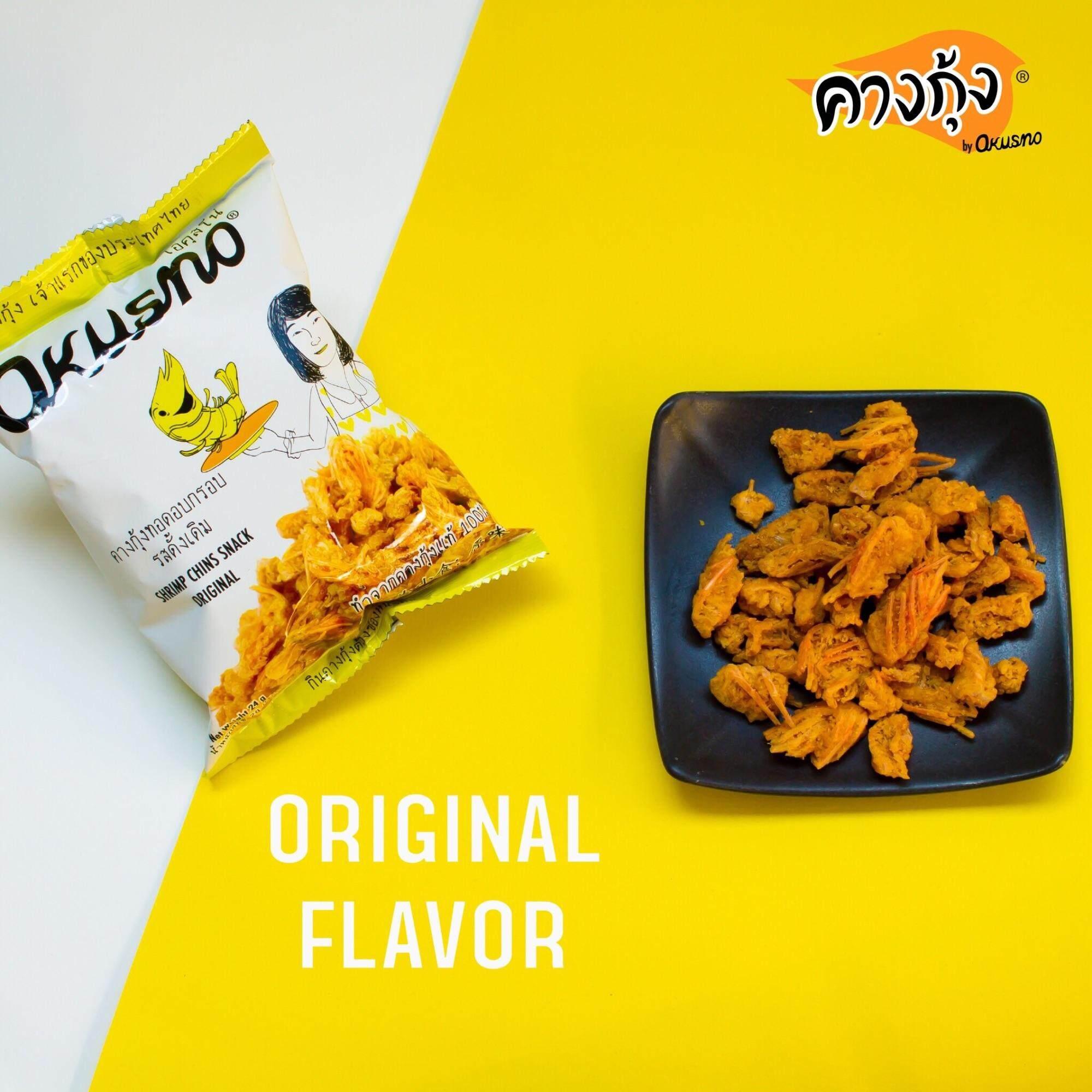 ขนมคางกุ้ง รสดั้งเดิม 24g(original)6ห่อ By Okusno Snack.