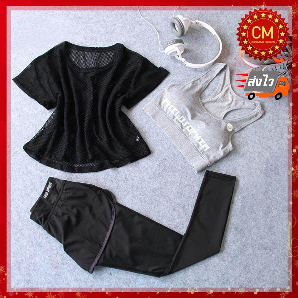 Cm ชุดออกกำลังกายผู้หญิง เชต 3 ชิ้น เสื้อแขนสั้น+บรา+กางเกงขายาว รุ่น R102 By Charming Fashion.
