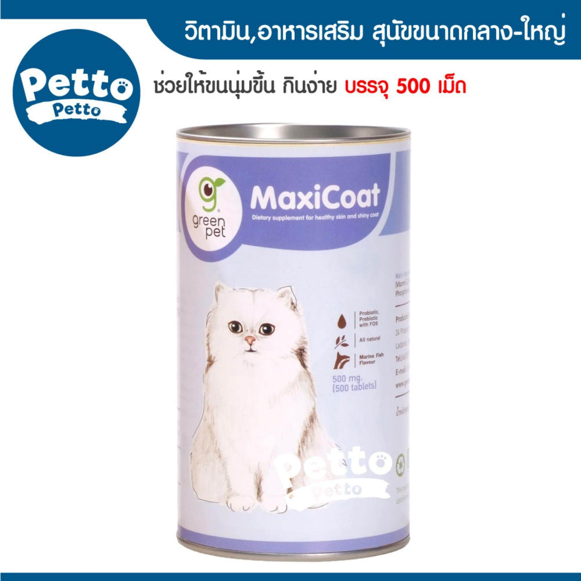 Maxicoat Cat อาหารเสริม วิตามินบำรุงขนและผิวหนัง ลดอาการขนร่วง 500 เม็ด