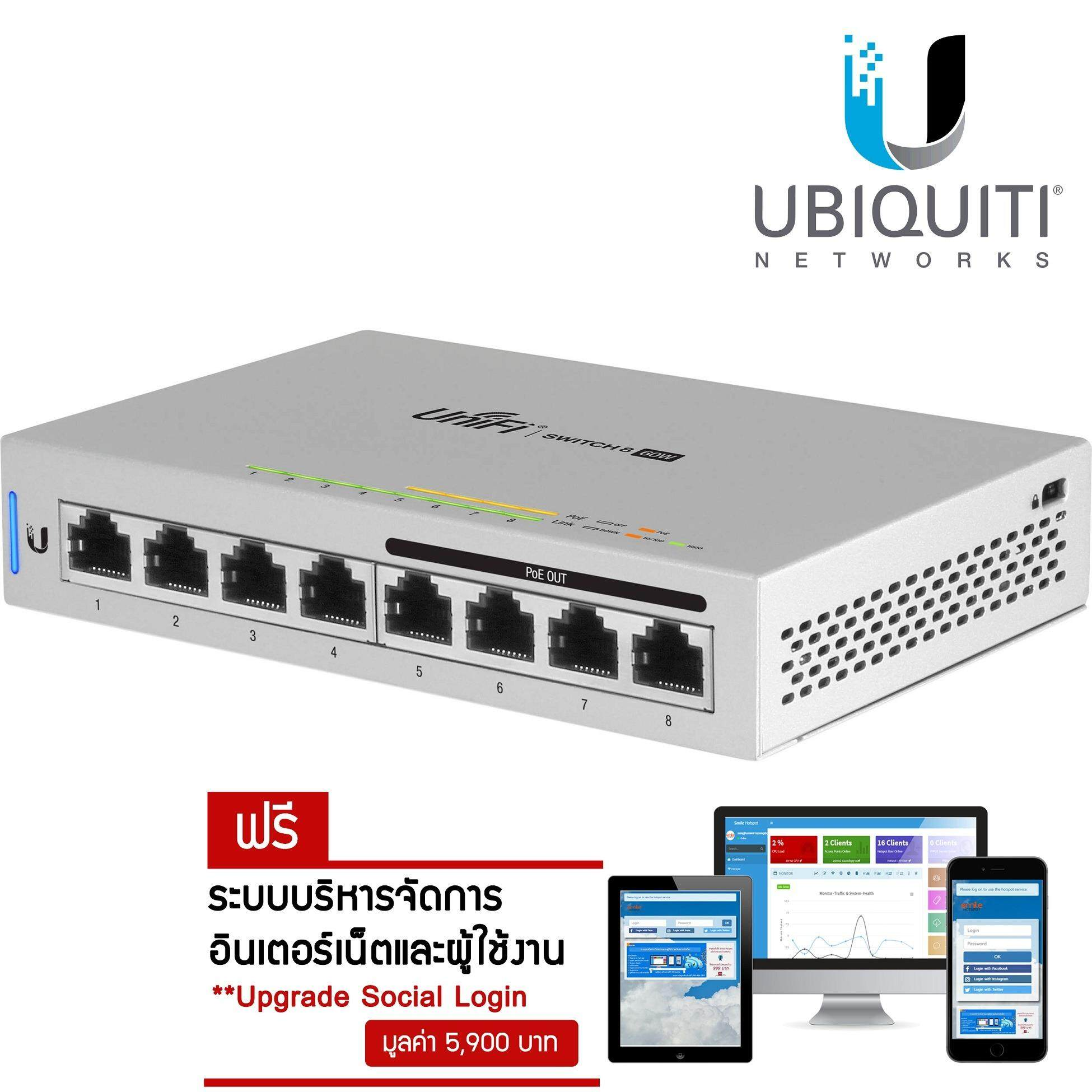 ราคา Ubiquiti Us 8 60W Unifi 8 Port Layer 2 Managed Desktop Gigabit Poe Switch W 4X Poe Ports 60W Free Smile Hotspot No Monthly Fee Suitable For Use With Mikrotik ถูก