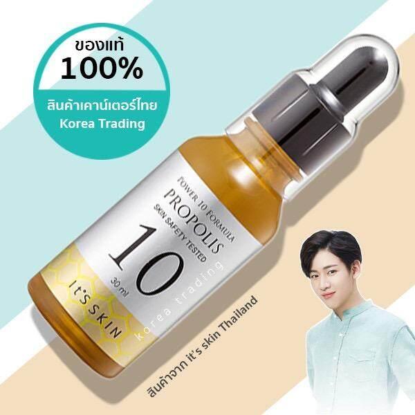 ราคา ของแท้ เคาน์เตอร์ไทย ฉลากไทย It S Skin Power 10 Formula Effector 30Ml เซรั่มสูตร Propolis Ktsrr ใหม่