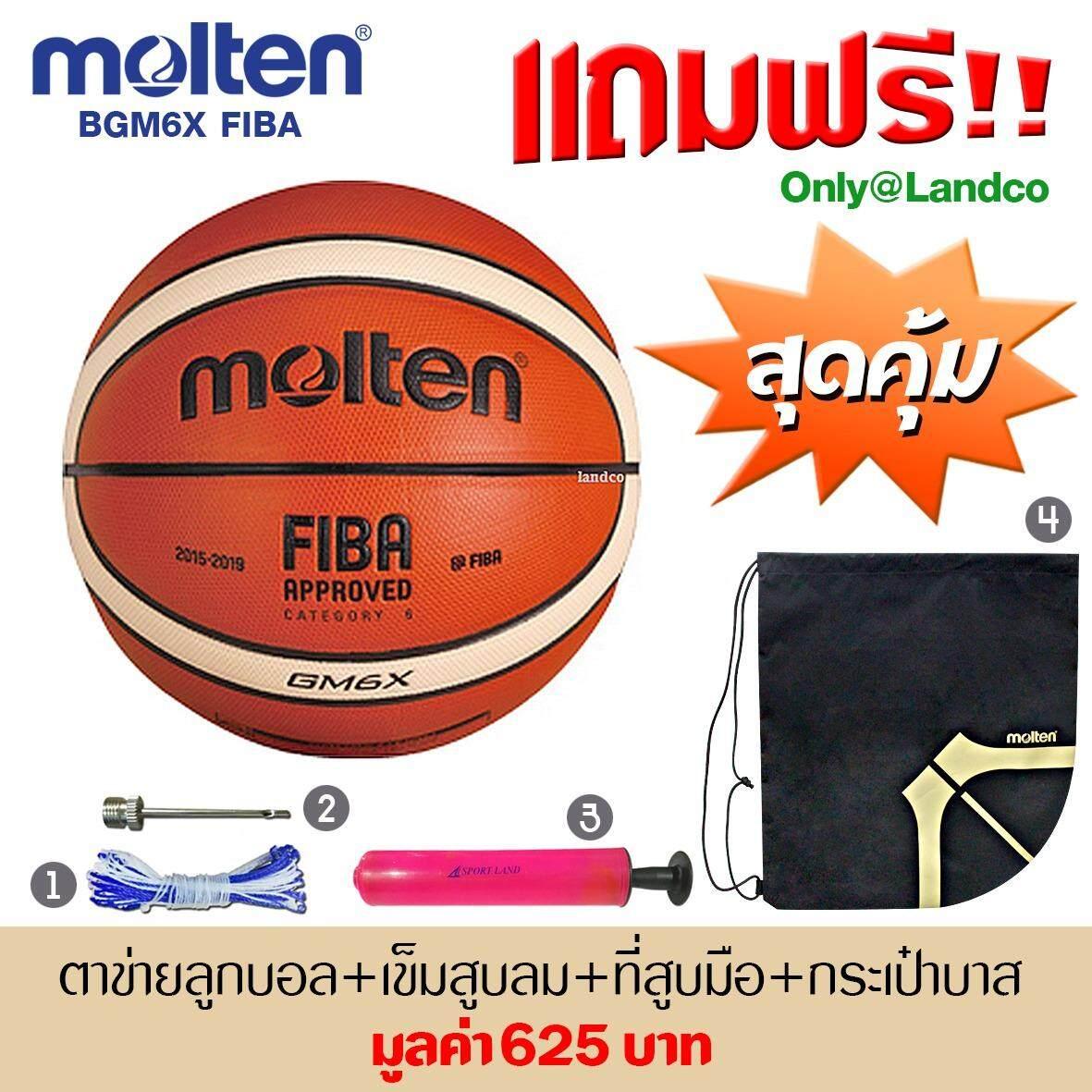 ราคา Molten บาสเก็ตบอล รุ่น Bgm6X Fiba แถมฟรี ตาข่ายใส่ลูกบาสเกตบอล เข็มสูบสูบลม สูบมือ Spl รุ่น Sl6 สีชมพู กระเป๋าบาส เป็นต้นฉบับ Molten