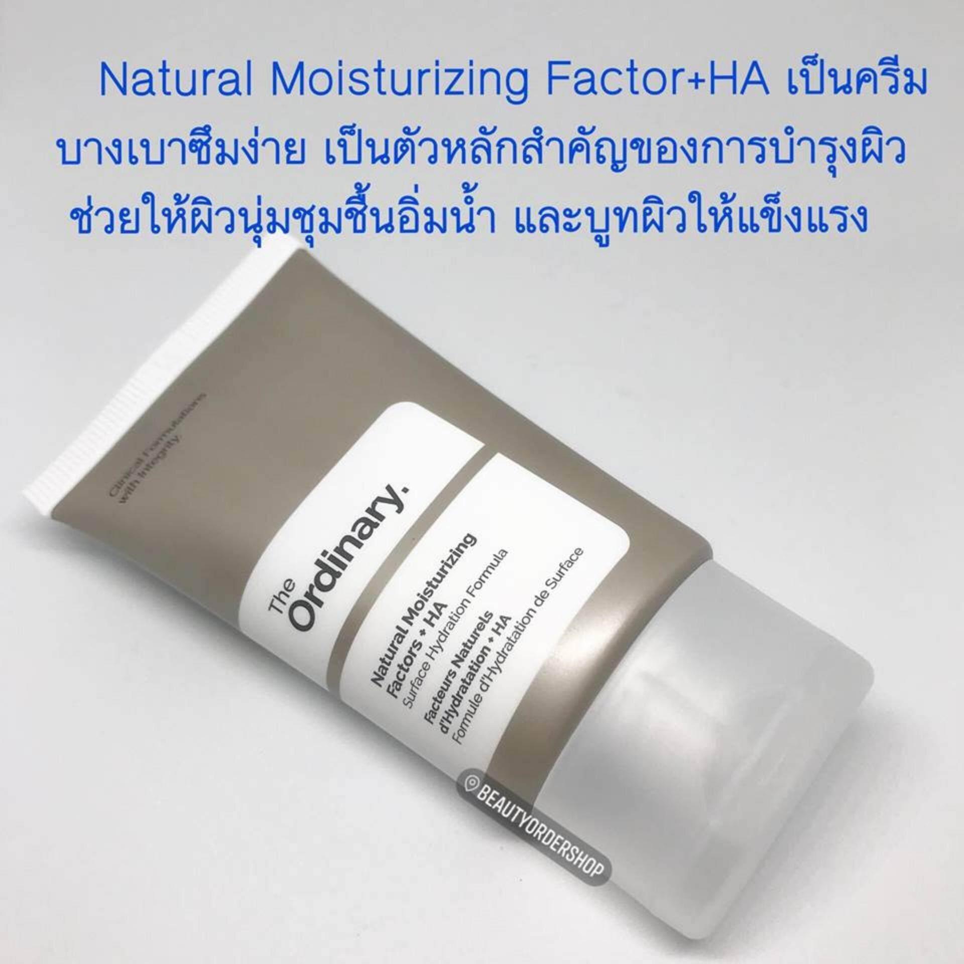 ขายดีมาก! ส่งKerry :The Ordinary Natural Moisturizing Factors + HA 30ml.  ของแท้ 100% ให้ความชุ่มชื้น เนื้อครีมบางเบา ไม่เหนียวเหนอะหนะ ไม่มีแอลกอฮอล เหมาะกับผิวแพ้ง่าย ไม่อุดตันก่อให้เกิดสิว