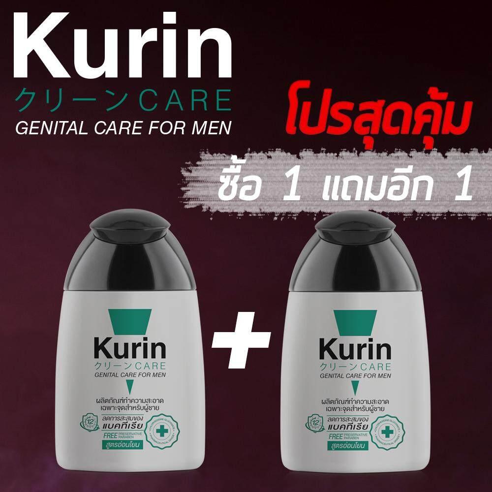 โปรสุดคุ้ม ซื้อ 1 แถม 1 อยากให้ลอง! Kurin Care เจลทำความสะอาดจุดซ่อนเร้นชาย สบู่ล้างน้องชาย ทำความสะอาดน้องชาย สูตรอ่อนโยน แถมสูตรอ่อนโยน (90 Ml.+ 90ml.) By Cloverplusthailand.