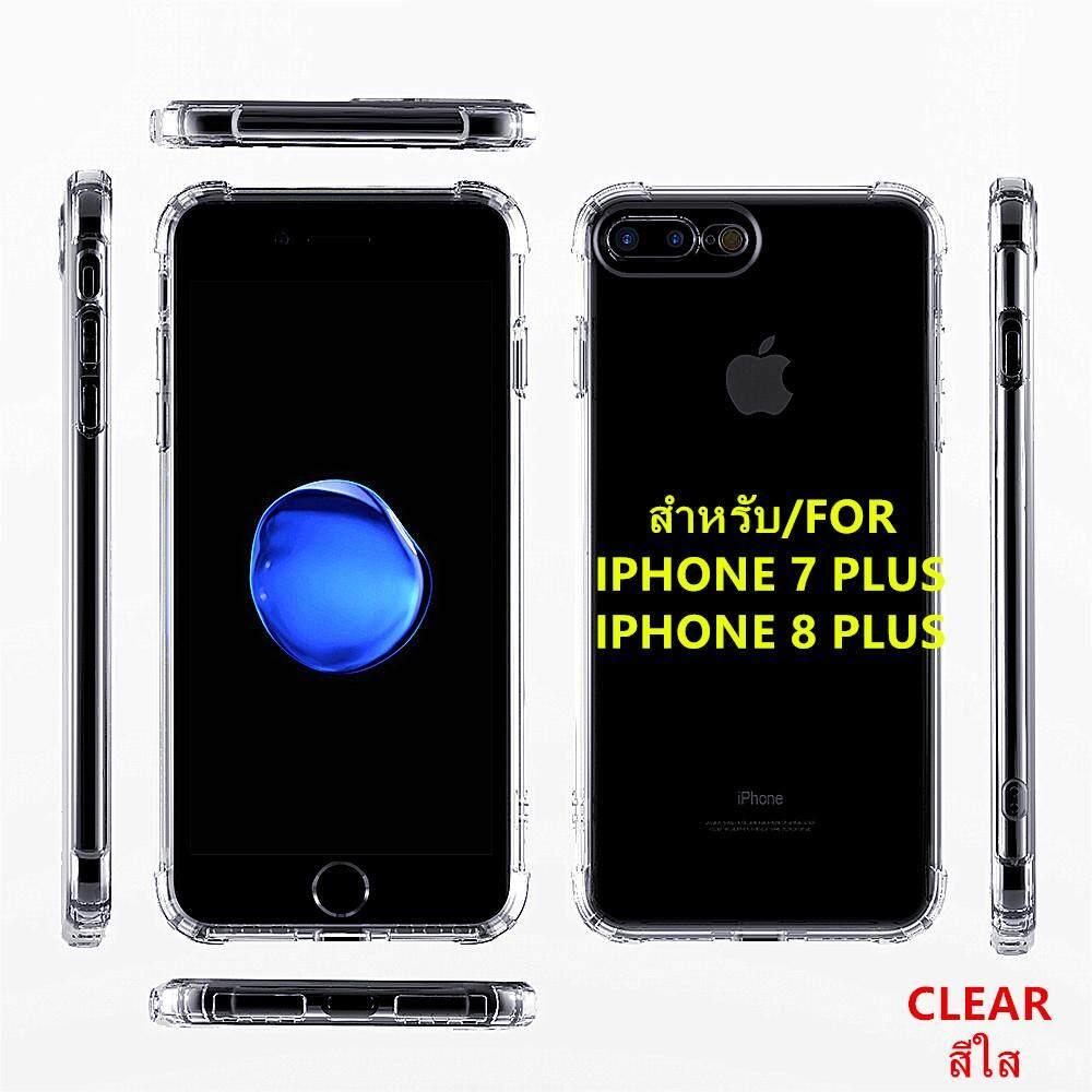 เคสไอโฟน7 PLUS/ไอโฟน8 PLUS(IPHONE7 PLUS/IPHONE8 PLUS) กันกระแทกได้สูงสุด3m (มีของพร้อมส่งค่ะ จัดส่งฟรีkerry ลูกค้าจะได้รับสินค้าภายใน 1-3 วัน)