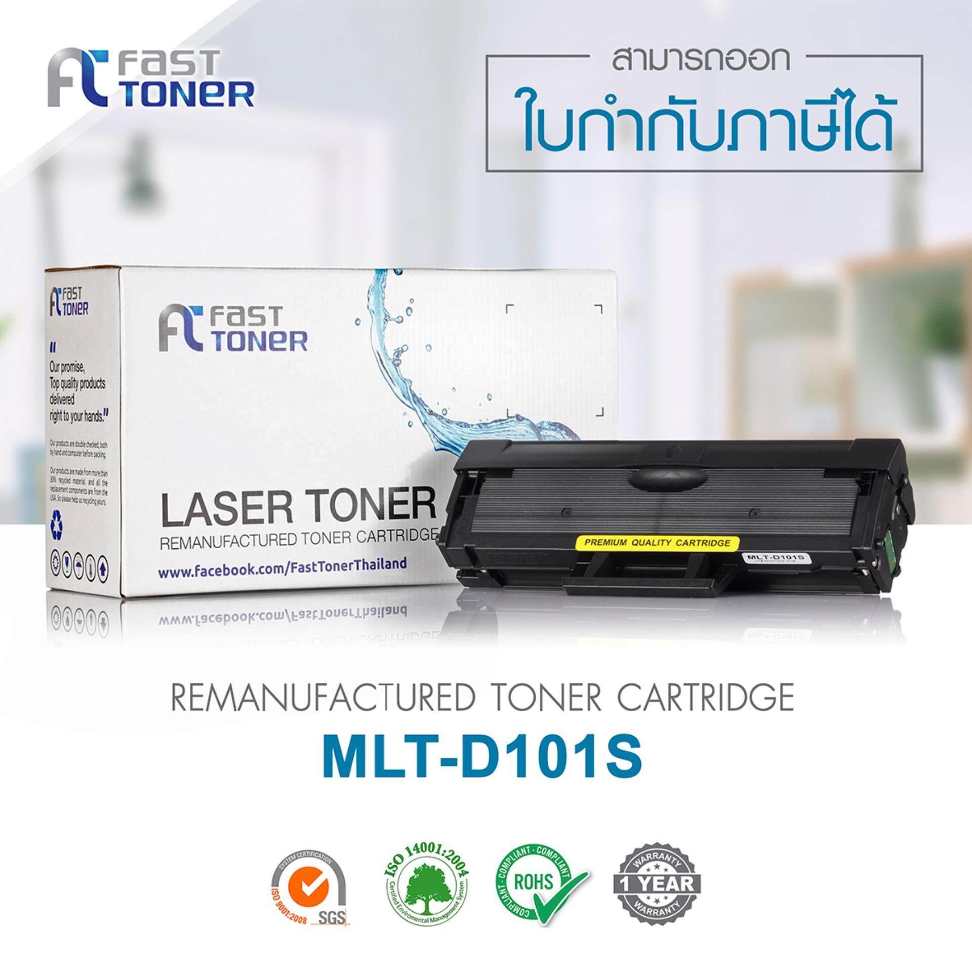 Fast Toner ตลับหมึกเลเซอร์ Samsung Scx3400 3405 3405F 3405Fw 3407 3400F 4305 Mlt D101S เป็นต้นฉบับ