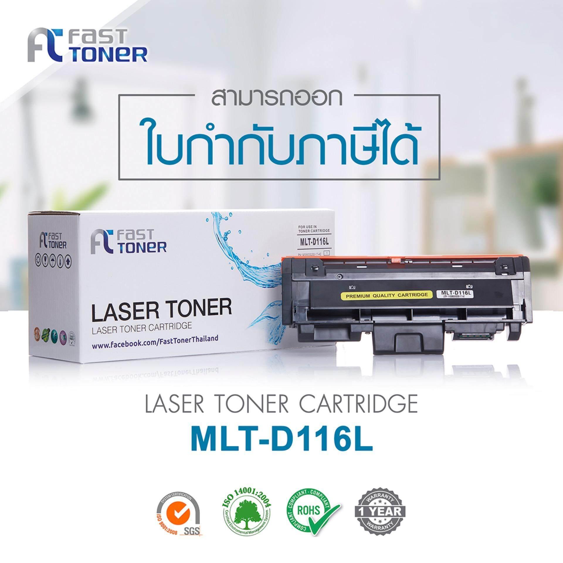 ซื้อ Fast Toner Mltd D116L ตลับหมึกเทียบเท่า Samsung Sl M2625 M2626 M2825 M2826 Mlt D116L Bk ใหม่