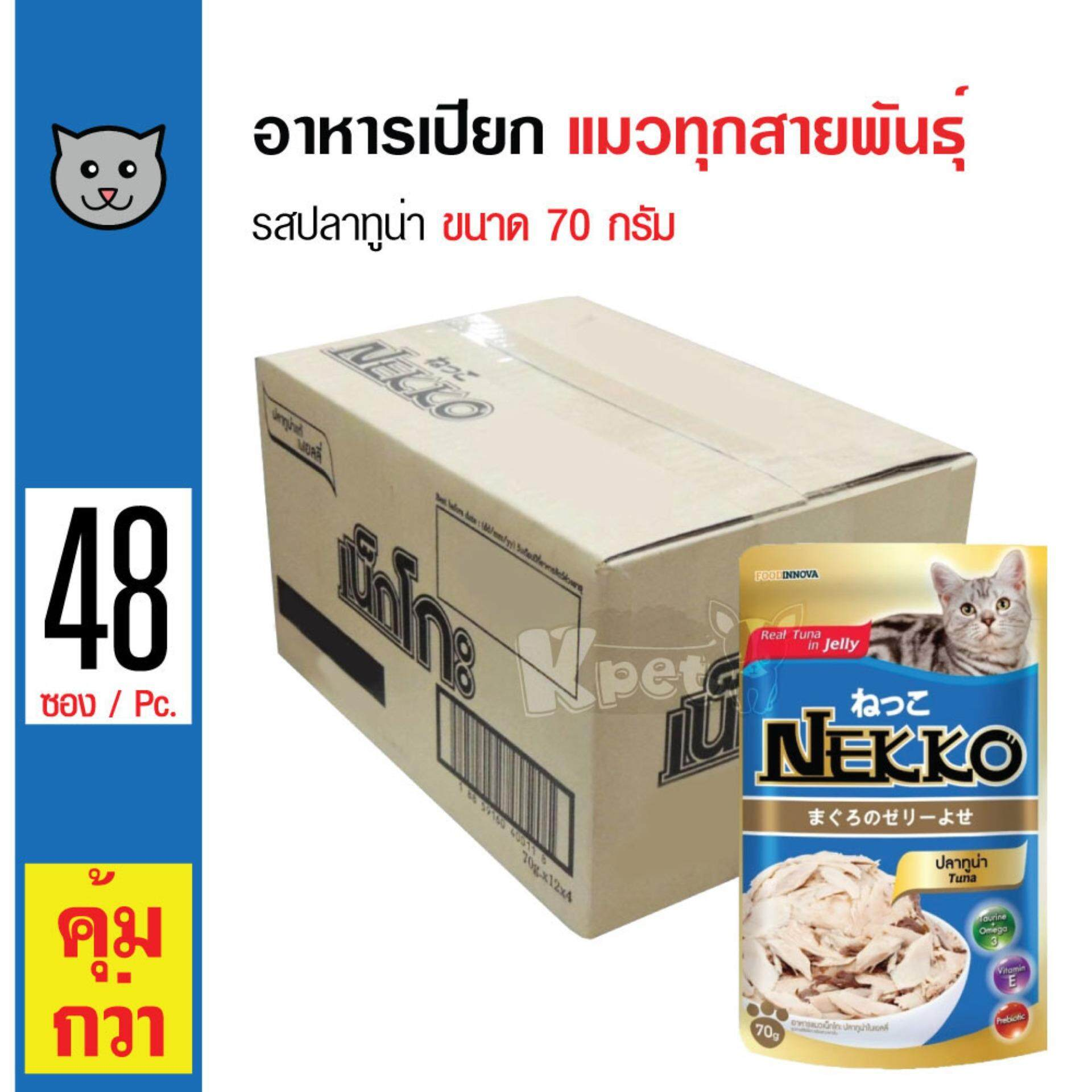 Nekko Tuna Pouch อาหารเปียกแมว อาหารแมว สูตรปลาทูน่า บำรุงขน สำหรับแมวทุกสายพันธุ์ (70กรัม/ซอง) X 48 ซอง By Kpet.