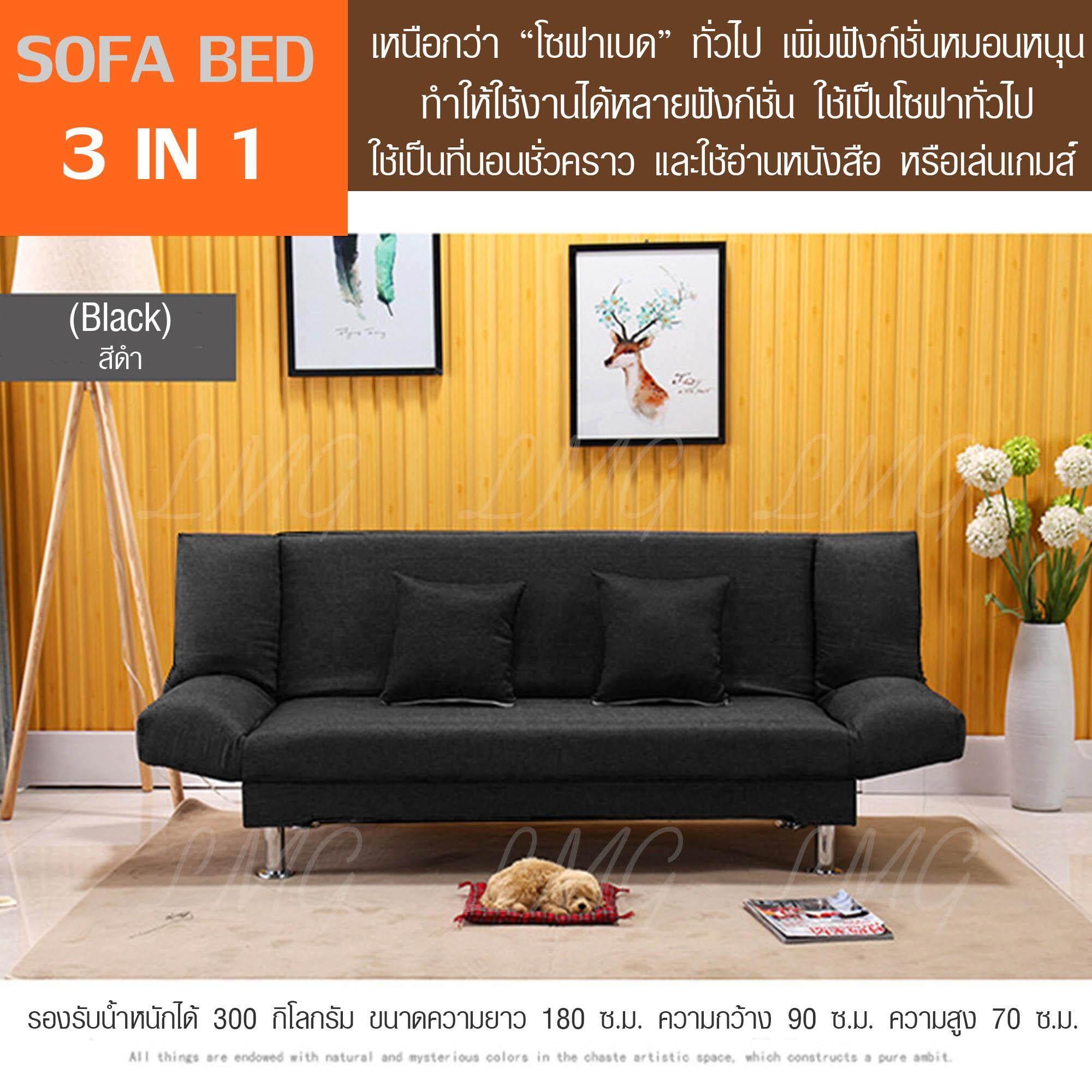 Lmg โซฟาปรับนอน 180 องศา โซฟา โซฟาเบด Sofa Bed รุ่น Sofa-1800(bed)ba สีดำ.