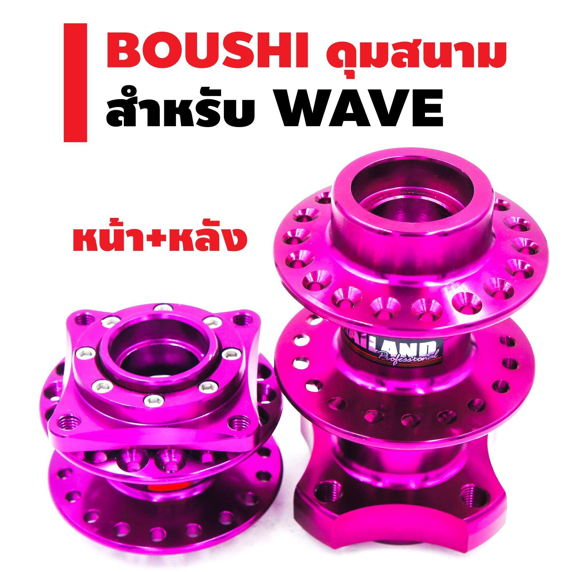 Boushi ดุมสนาม (ย่อ) หน้า+หลัง สำหรับ 4รู Wave สีม่วง By Big Boss Bike.