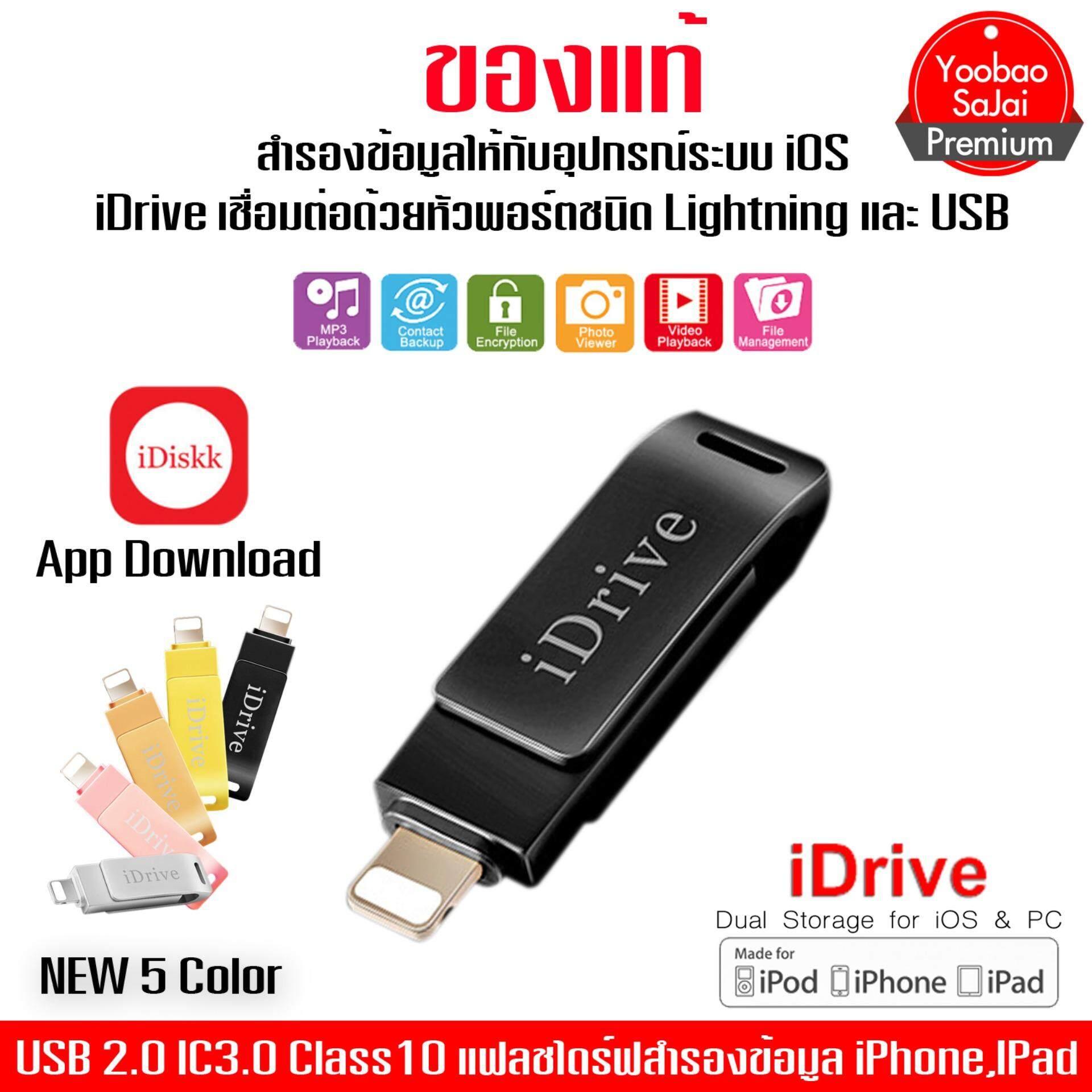 (ของแท้) Idrive Idiskk Pro 128gb Lx-811 5สี Usb 2.0 Ic3.0 Class10 แฟลชไดร์ฟสำรองข้อมูล Iphone,ipad.