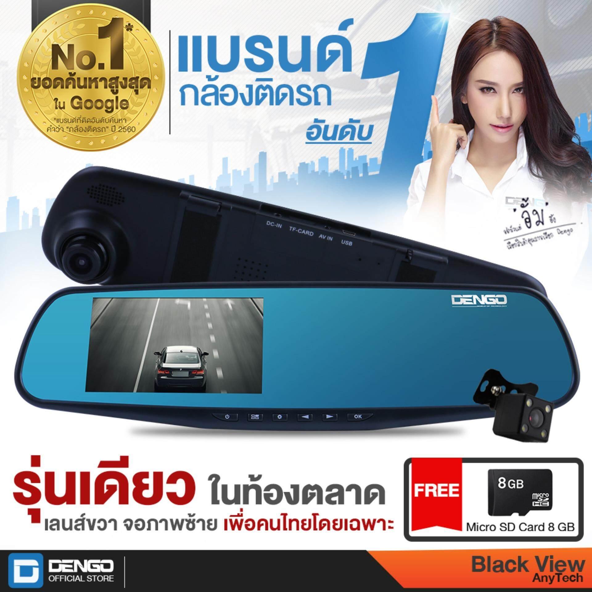 DENGO Black View Anytech กล้องติดรถยนต์ที่รองรับการใช้งาน การขับรถพวงมาลัยขวาในไทย แถมฟรี!  Micro SD Card 8 GB มูลค่า 299 บาท