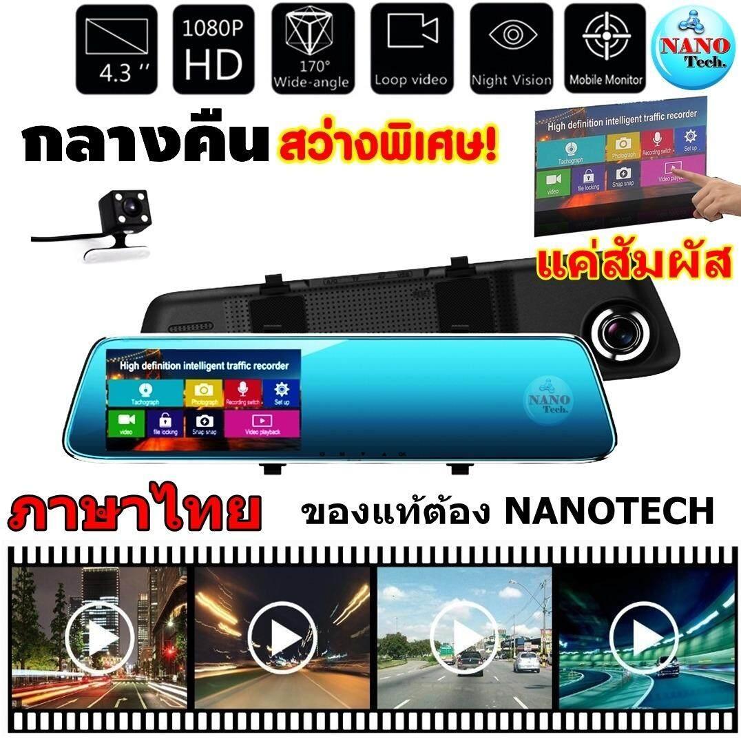 กล้องติดรถยนต์ที่รองรับการใช้งาน การขับรถพวงมาลัยขวาในไทย 2018 พร้อมกล้องหลัง 3 in 1 ระบบสัมผัส จอ 4.3 นิ้ว รุ่น 570