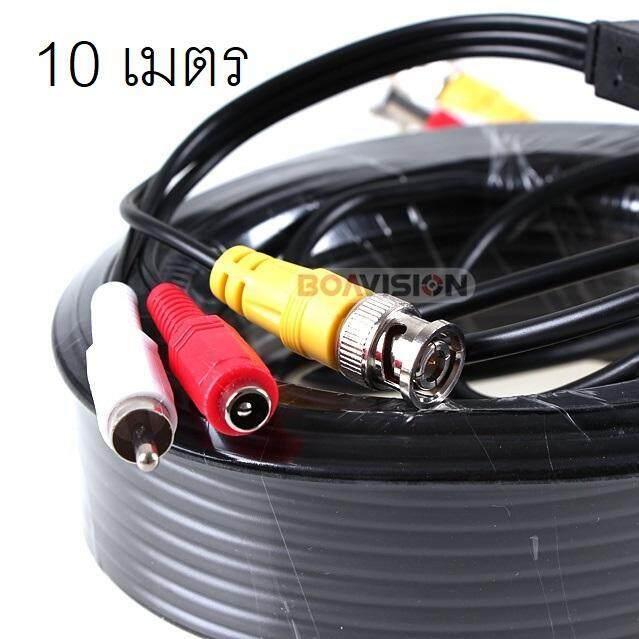 สายต่อกล้องวงจรปิด CCTV cable ยาว 10เมตร ( สีดำ )(Black)