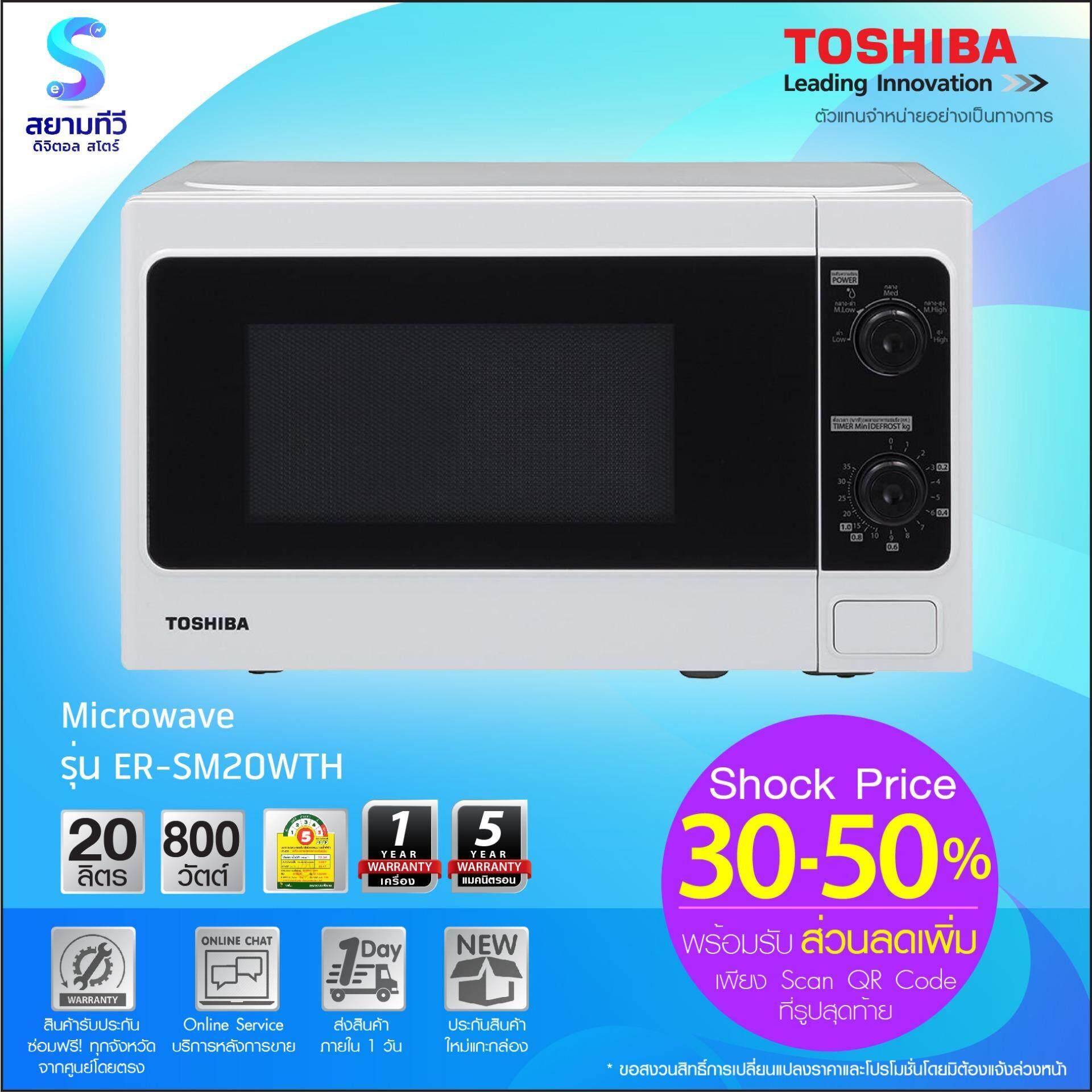 Microwave  Toshiba ER-SM20(W)TH ,20L