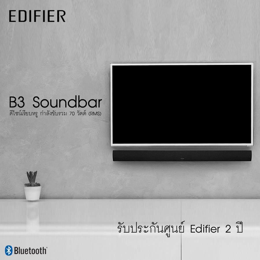 สอนใช้งาน  ชุมพร Edifier CineSound B3 Soundbar - DSP Technology มีกำลังขับ 70W RMS รับประกัน 2 Year จากบริษัท LNT ผู้นำเข้า Edifier อย่างเป็นทางการ