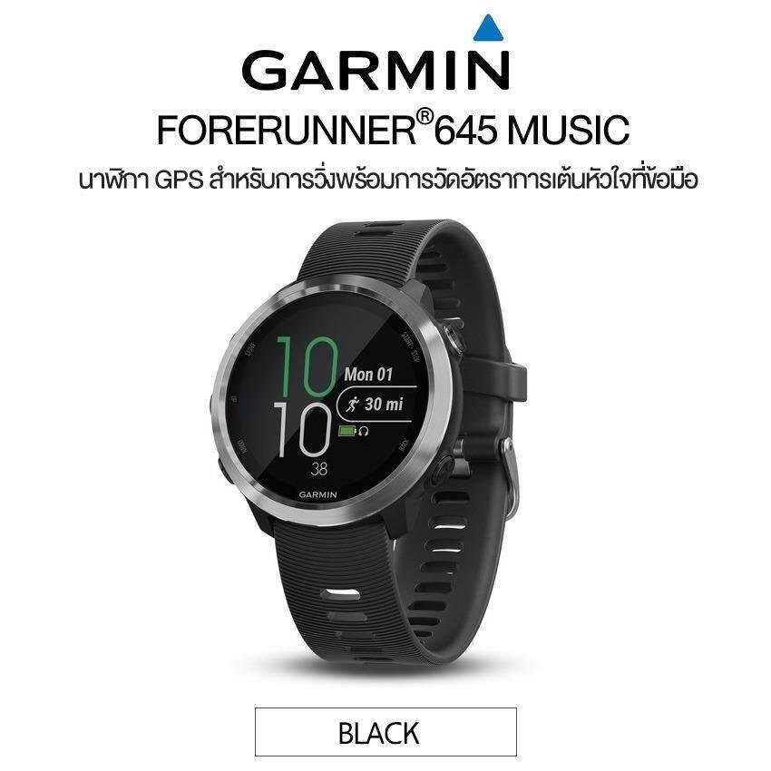 สอนใช้งาน  นครราชสีมา Garmin FORERUNNER 645 นาฬิกา GPS สำหรับการวิ่งพร้อมวัดชีพจร