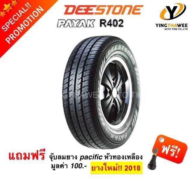 ทบทวน ที่สุด Deestone ยางดีสโตน ขนาด 215 70R15 R402