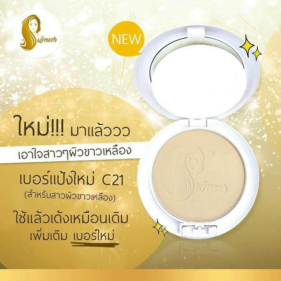 แป้งเจ้านาง Chao Nang Perfect bright UV 2 way powder foundation SPF 20 PA+++ C21 ผิวขาวเหลือง