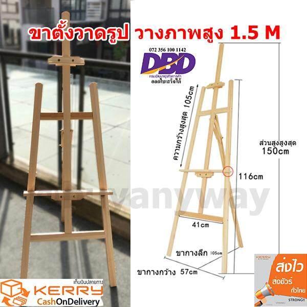 ขาตั้งวาดรูป ขาตั้งรูป ขาตั้งวาดภาพ ขาตั้งกรอบรูป ขาตั้งเฟรม ความสูง 150 Cm By Buyanyway Shop.
